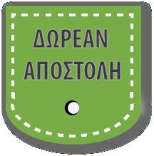 Δωρεάν αποστολή σε όλη την Ελλάδα